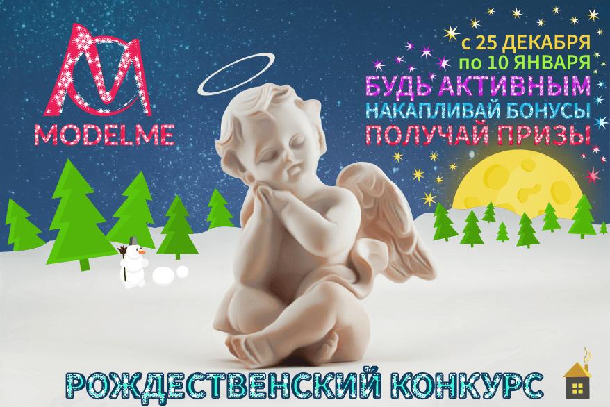 Рождественский конкурс