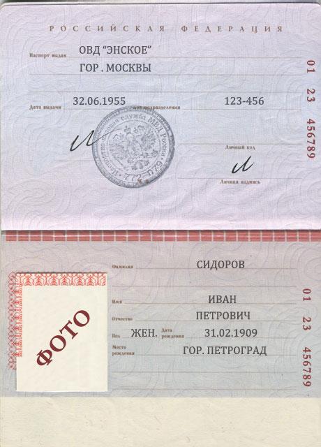 Скан паспорта пример