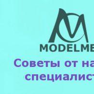 советы веб моделям от компании